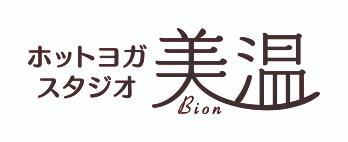 ホットヨガスタジオ美温(bion)