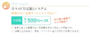 RINX(リンクス) 支払い