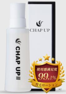 チャップアップ(CHAP UP) 育毛剤