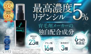 プランテルEX(Plantel EX)育毛剤