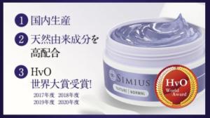 SIMIUS(シミウス)薬用ホワイトニングリフトケアジェル 成分